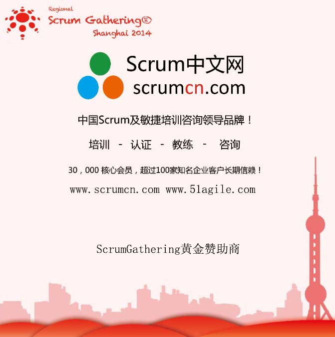 Scrumcn_gathering2014